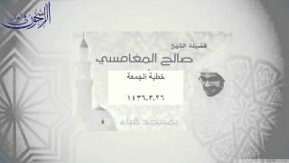 خطبة الجمعة من مسجد قباء
