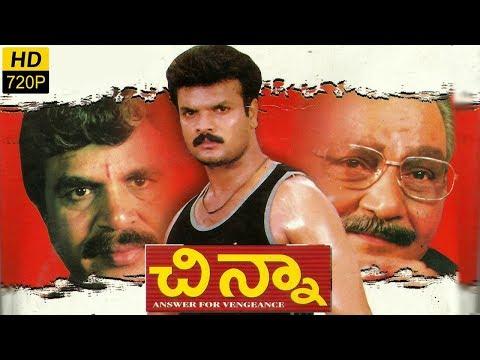 Chinna Telugu Full Length Movie || Dasari Arun Kumar, Dasari Narayana Rao, Akanksha