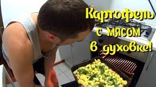 Запеченный картофель с мясом в духовке!