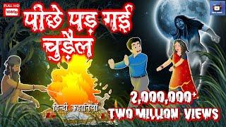 पीछे पड़ गई चुड़ैल: Horror Kahaniya   Hindi Scary Stories   Hindi Horror Story   Best Horror Stories
