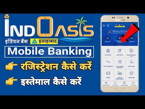 Indoasis App Registration   Allahabad Bank / Indian Bank Mobile Banking Registration