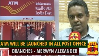 ATM Will Be Launched In All Post Office Branches – Merwyn Alexander,Director(Postal Dept)