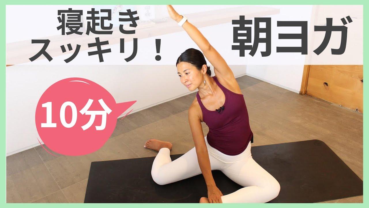 寝起きの体スッキリ!朝ヨガ | Wellness To Go by Arisa