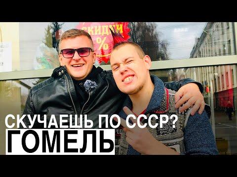 Назад в СССР / Путешествие в Гомель