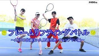 テニス #佐藤朱 #久見香奈恵 #チョップリン#フレーム突きバトル スマッ...