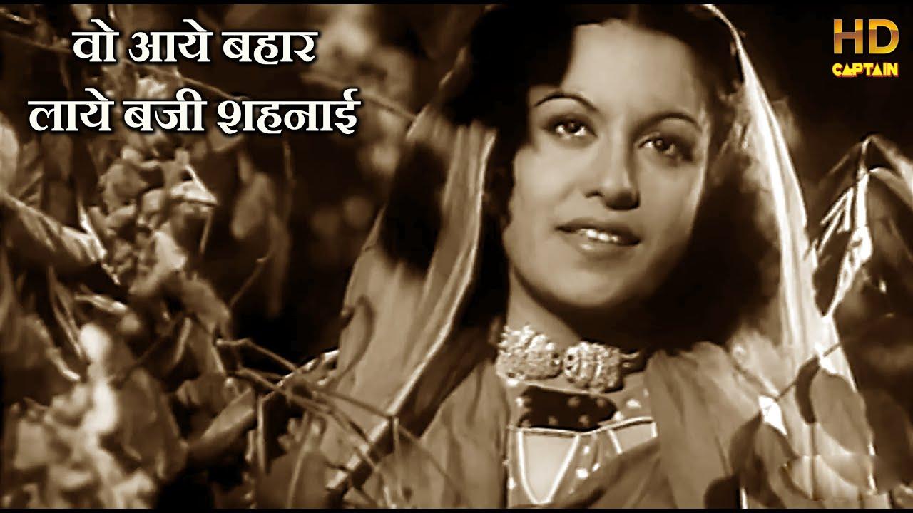 वो आये बहार लाये बजी शहनाई Woh Aaye Baharein - HD वीडियो सोंग - Afsana (1951) -  Lata Mangeshkar