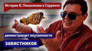 Историк Е. Понасенков в Сорренто демонстрирует внутренности завистников