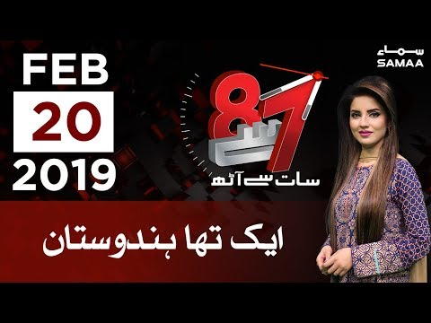 Ek Tha Hindustan | 7 se 8 | SAMAA TV | 20 February, 2019