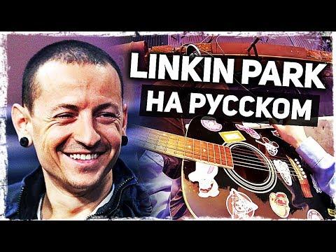 Linkin Park на русском - В память о Честере (Acoustic Cover) от Музыкант вещает