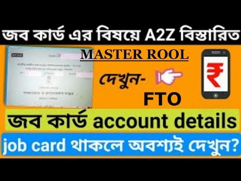 How to Check Your Job Card Working Payment Status in Bengali & Job card account details.(upload365)