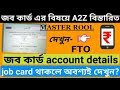 Job Card Working Payment Status check & Job card account details.(upload365) Whatsapp Status Video Download Free