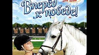 #Прохождение игры# Лошадь моей мечты
