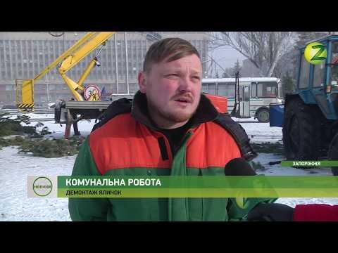 Телеканал Z: Новини Z - У Запоріжжі демонтували символи Нового року - 22.01.2019