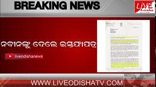 BREAKING NEWS : Baijayant Panda Resigns from BJD