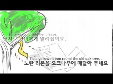 노란리본 - Tie a yellow ribbon round the old oak tree