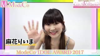 iDOL AWARD 2017   麻花りいま 【modeco207】【m-event06】