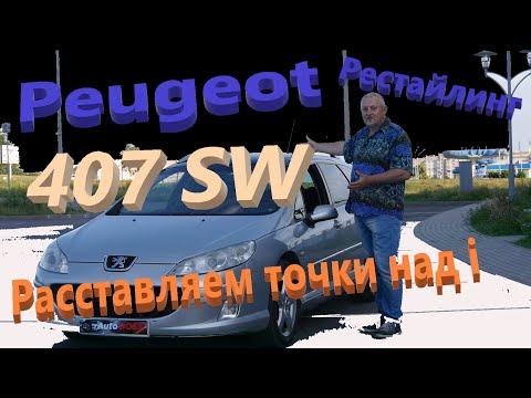 "Пежо 407/Peugeot 407 SW рестайлинг ""РАССТАВЛЯЕМ ВСЕ ТОЧКИ НАД i"", Видео обзор, тест-драйв."