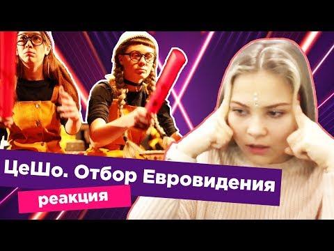 ЦеШо / TseSho - Hate. Евровидение 2019.  Обзор номера. Реакция от Вероники Коваленко.