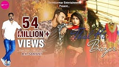 Thal Ki Bazar I Kumauni & Garhwali Music Video I B. K. Samant I Shreekunwar Entertainment