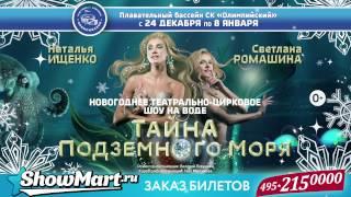 Тайна подземного моря. Новогоднее шоу на воде. СК «Олимпийский».