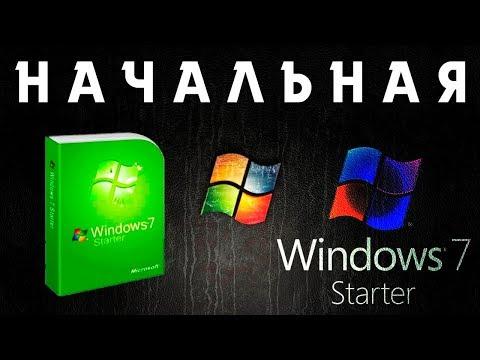Установка Windows 7 STARTER на современный компьютер