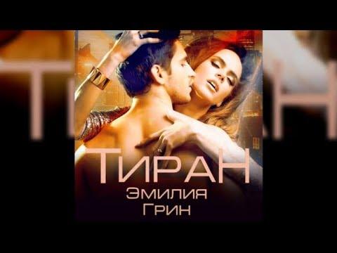 Тиран | Эмилия Грин (аудиокнига)