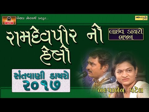 RAMDEVPEER NO HELO | ALPA PATEL | RANUJA RAI NA BHAJAN & HELO