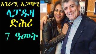 ኣገራሚ ኣጋጣሚ ላፓዱዛ ድሕሪ 7 ዓመት - Eritrean amazing Story