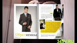Журнал Свадьба Волгоград промо