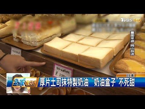 日本福島在地美食 學生最愛'奶油盒子' 全球進行式 20190112 (4/4)