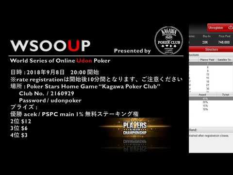 香川ポーカー倶楽部 合宿チャンネル
