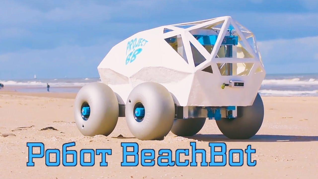 Робот уборщик окурков на пляжах
