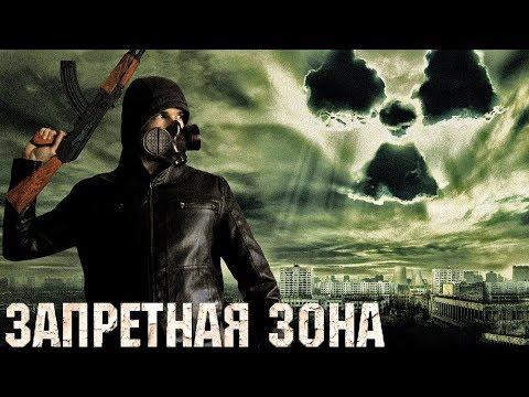 Треш Обзор Фильма Запретная Зона
