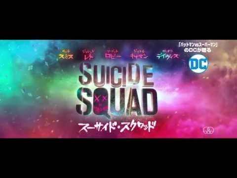 『スーサイド・スクワッド』イメージソングは、EXILE THE SECOND新曲!TVスポット解禁