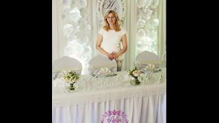 Лидия Ястремская Индивидуальная школа обучения  свадебного оформителя, организатора, флориста.