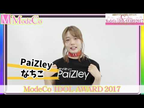iDOL AWARD 2017 なちこ 【modeco109】【m-event06】