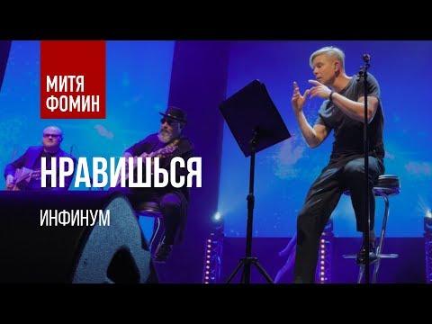 Митя Фомин - Нравишься   Акустика / Инфинум