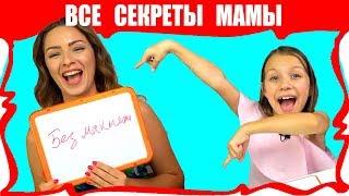 МАМА РАСКРЫВАЕТ ВСЕ СВОИ СЕКРЕТЫ Челлендж Кто Лучше Знает Маму / Вики Шоу