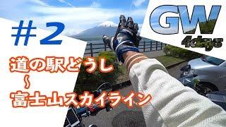 G.W.Touring #2【GLADIUS400 ZX-12R】 道の駅どうし→富士山スカイライン