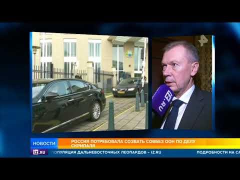 Россия потребовала созвать Совбез ООН по делу Скрипаля