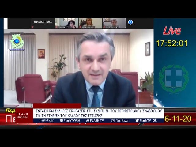 Συζήτηση στο περιφερειακό συμβούλιο Δυτικής μακεδονίας για τον κλάδο της εστίασης