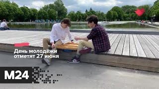 """""""Это наш город"""": День молодежи в Москве отметят в онлайн-формате - Москва 24"""