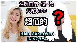 超划算! 在韩国做头发只花$100+! - 新加坡人in韩国vlog