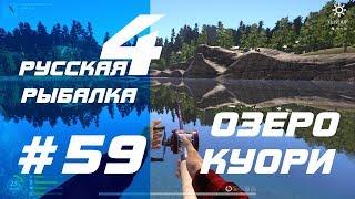 Російська рибалка 4. Озеро Куори Стрім 59