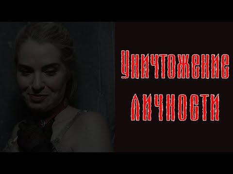 Уничтожение личности - [ОБЗОР] Американская История Ужасов 6 серия 7 сезона