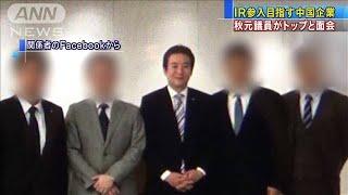 秋元議員、IR担当当時に疑惑の中国企業トップと面会(19/12/22)