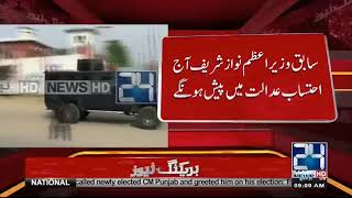 Former Prime Minister Nawaz Sharif Going To Accountability Court For Hearing | 24 News HD