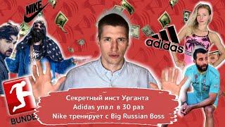 Про любительский спорт: ВелоУргант, Nike с Big Russian Boss, Adidas упал в 30 раз  / Спорт Рупор