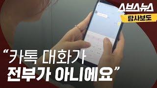 """양예원 카톡 논란 ② """"카톡 대화가 전부가 아닙니다."""""""