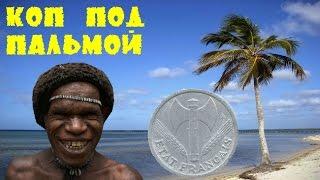 Коп под африканской пальмой.